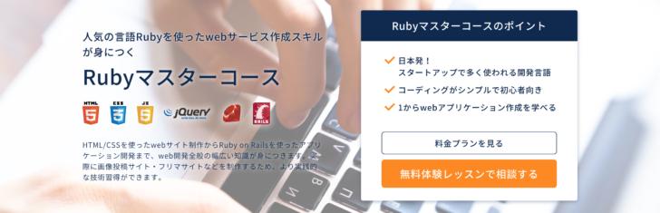 Rubyマスターコース