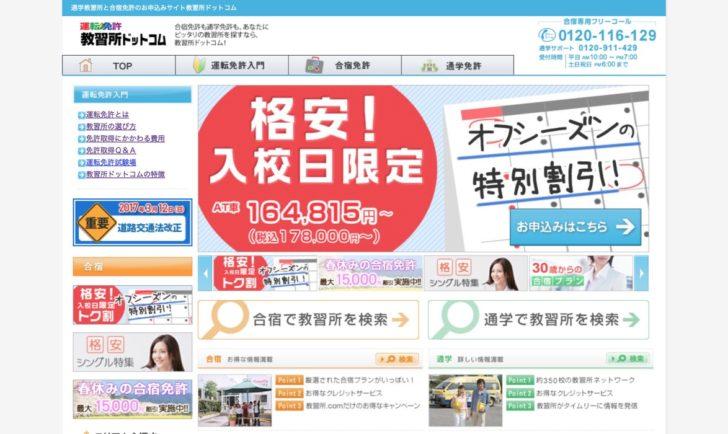 教習所.comの口コミ・評判