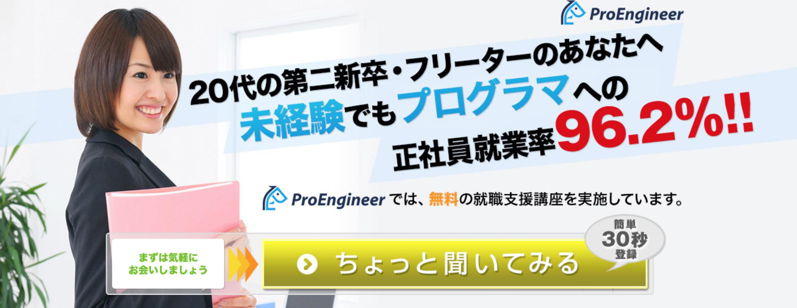 ProEngineer(プログラマカレッジ)