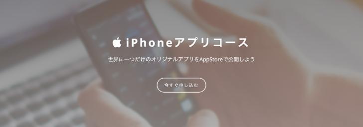 ゲーム・アプリ開発コース