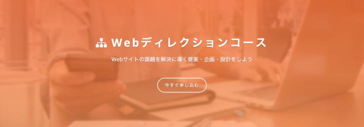 Webディレクションコース