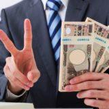 長期休暇(春/夏/冬休み)に20万円以上稼げるおすすめ短期バイト5選
