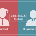何個当てはまってる?大学生と社会人の違いを27個まとめ