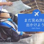 【保存版】大学生に旅行をおすすめする10の理由を名言とともに