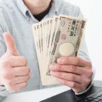 月収10万円以上稼ぐ大学生と稼げない大学生の違いとは?