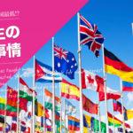 大学生の海外留学事情|統計データから読み取る日本人学生の動向