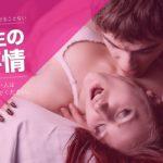 【R18】今どき大学生の性事情|日本の若者のエッチな秘密とは?